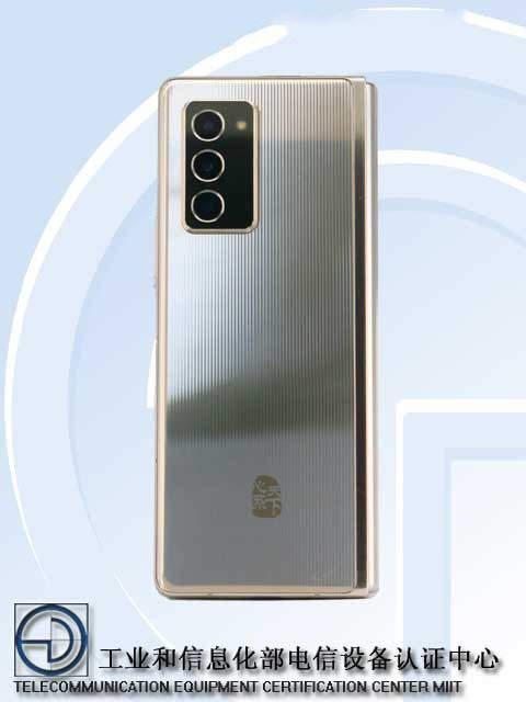 三星Galaxy W21 5G工信部照片亮相,预计11月上市
