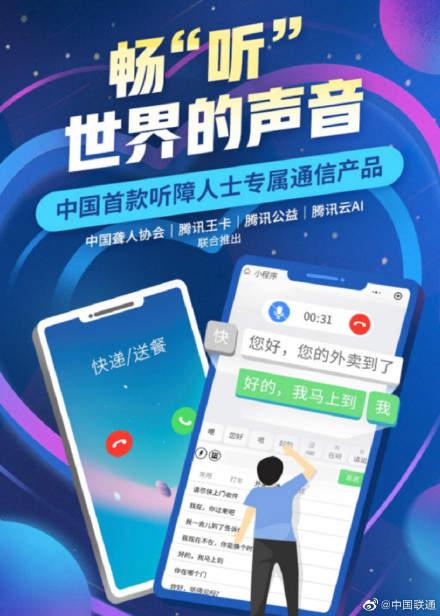 腾讯联通联合推出畅听王卡,提供无障碍AI通话服务
