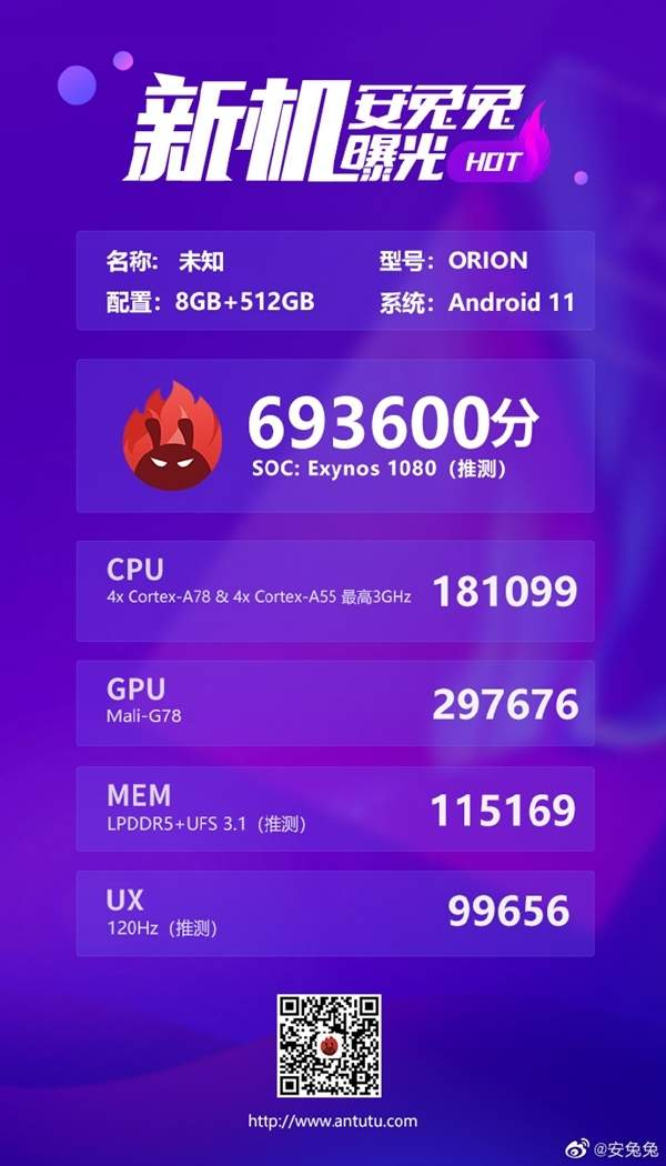 三星Exynos1080处理器发布时间已定,11月12日见!