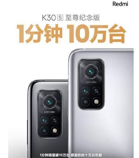 红米K30S至尊纪念版首销告捷,一分钟卖出10万台
