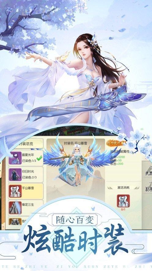 剑外飞仙激活码版图1