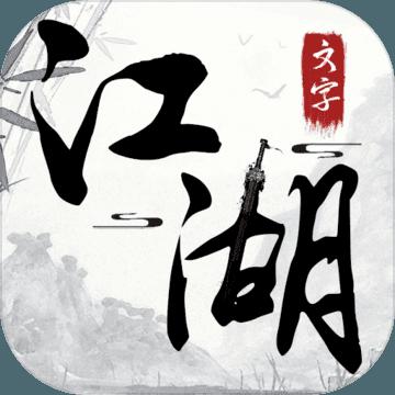 单机江湖文字修仙破解版