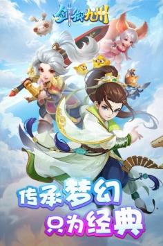 剑御九洲图4