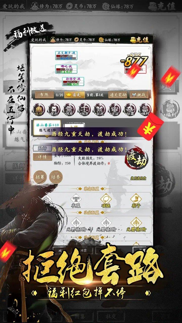 山海封神传文字游戏破解版图1