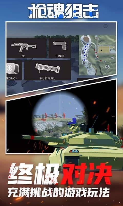 枪魂狙击战场射击3D破解版图1