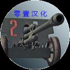 火炮模拟器中文版