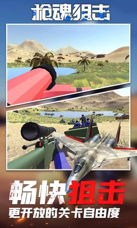 枪魂狙击战场射击3D破解版图2