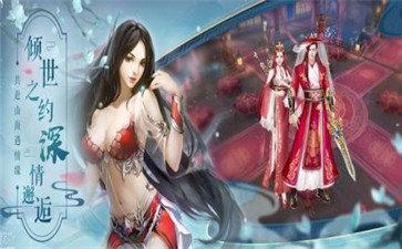 不朽仙侠红包版图1