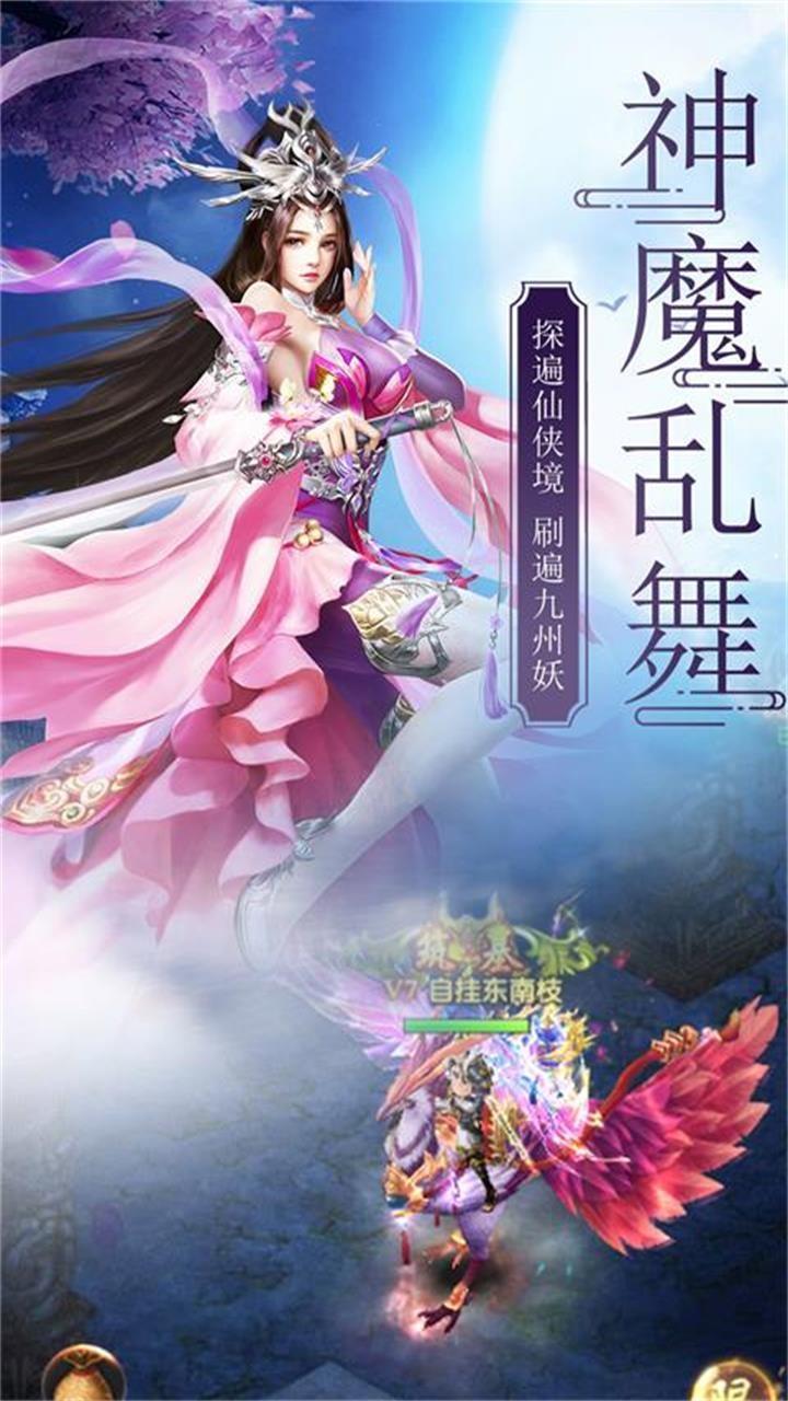 蜀山仙途图1