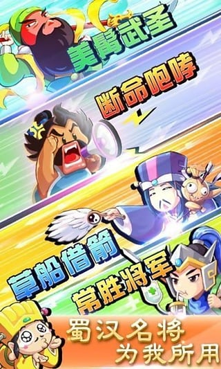 刘备磕头破解版无限元宝图2