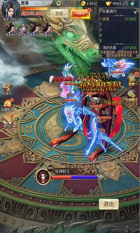 刀剑神魔录图3