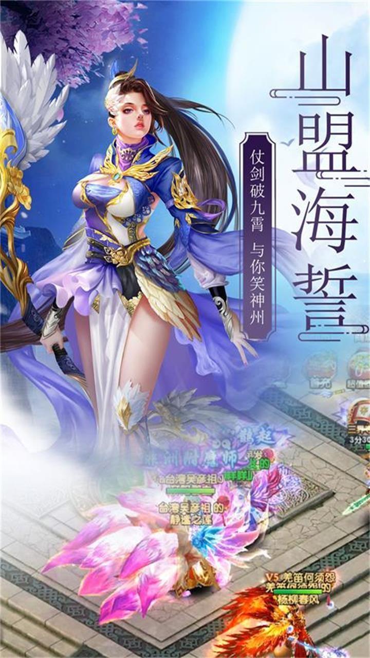蜀山仙途图2