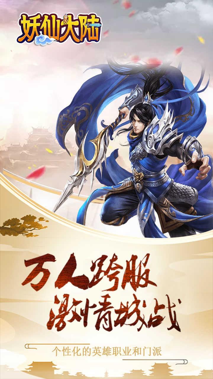 妖仙大陆手游图2
