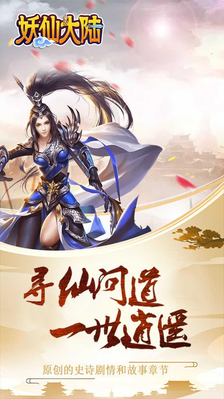 妖仙大陆手游图3