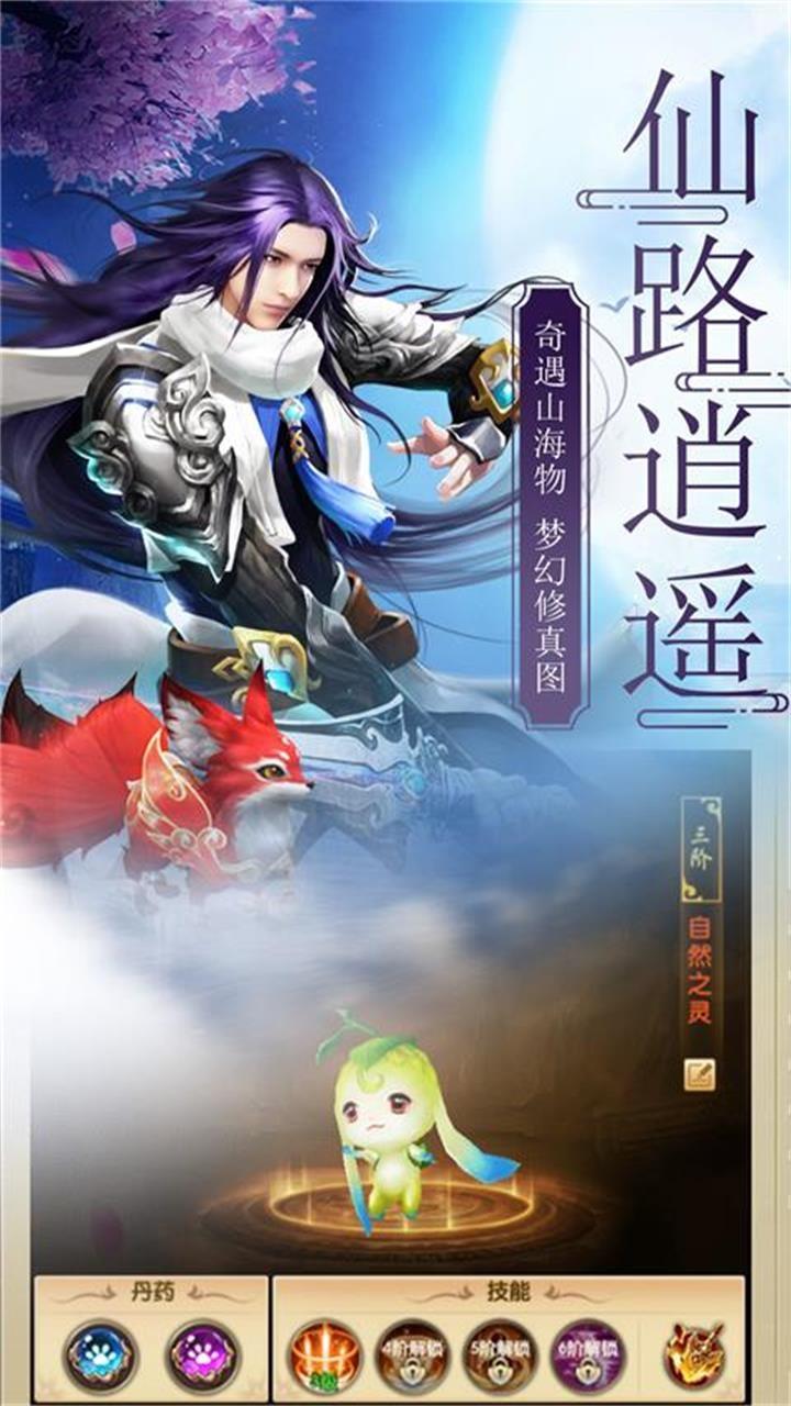 蜀山仙途图3