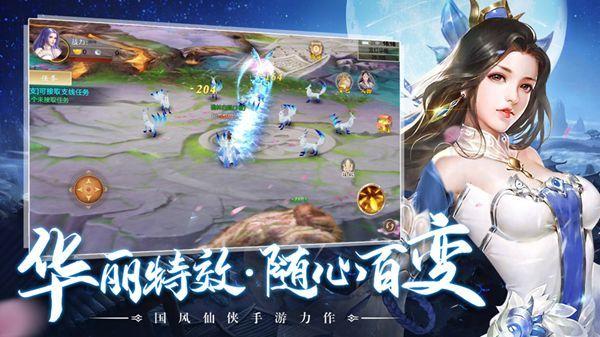 三生三世狐妖缘手游图2