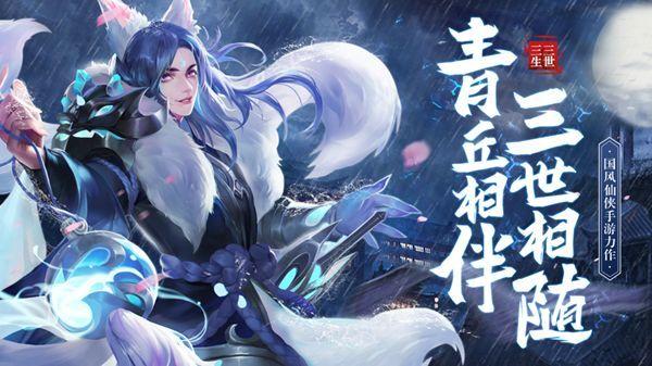 三生三世狐妖缘图1