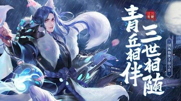 三生三世狐妖缘手游