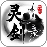 九州灵剑录
