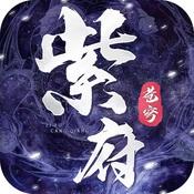 紫府苍穹腾讯版