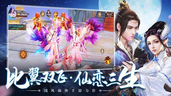 三生三世狐妖缘手游图3