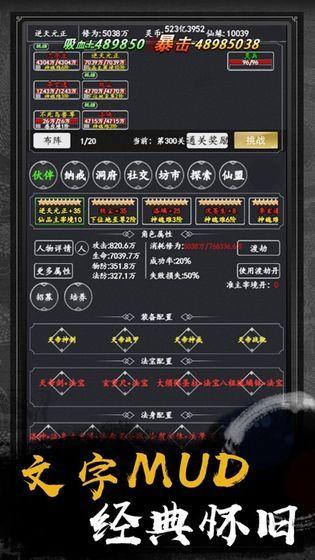 抖音游戏封天神魔图3