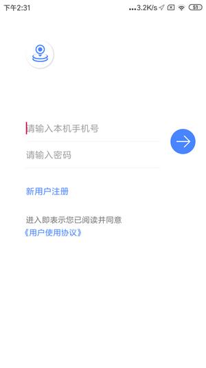 手机定位找人app图1
