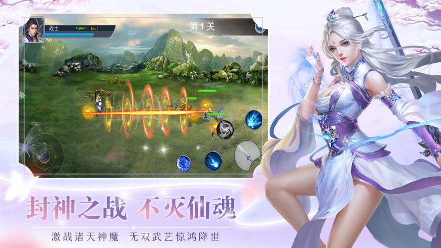莽荒修仙篆图2