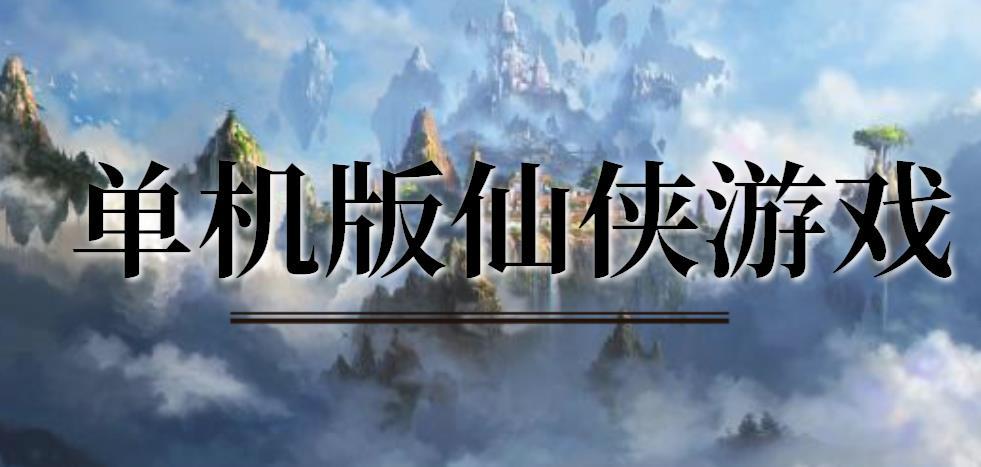 单机版仙侠游戏