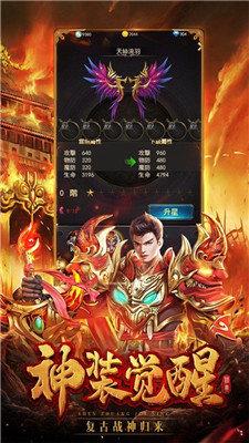 传世之战安卓版图4