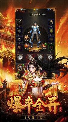传世之战安卓版图1