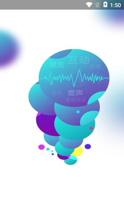 精英语音包app免费版图3