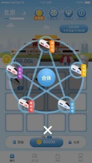 理想列车红包版图1