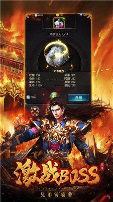 传世之战安卓版图2