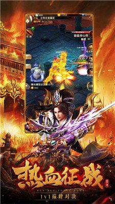 传世之战安卓版图3