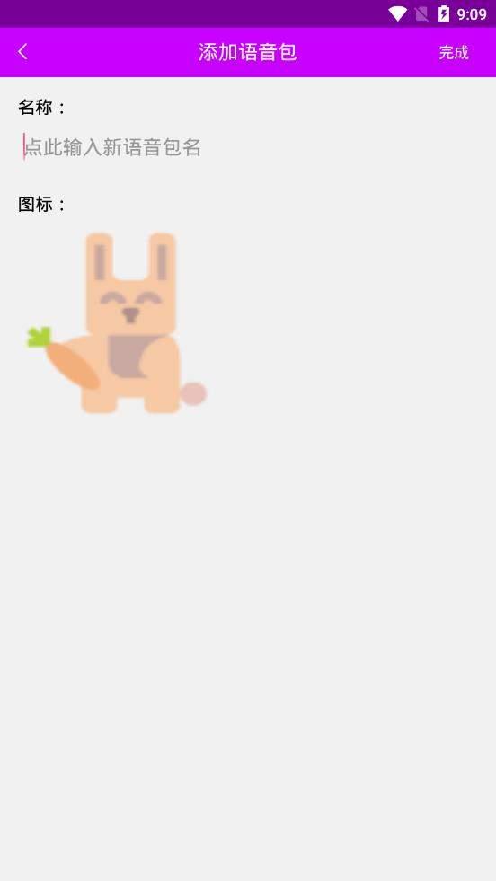 兔兔语音助手