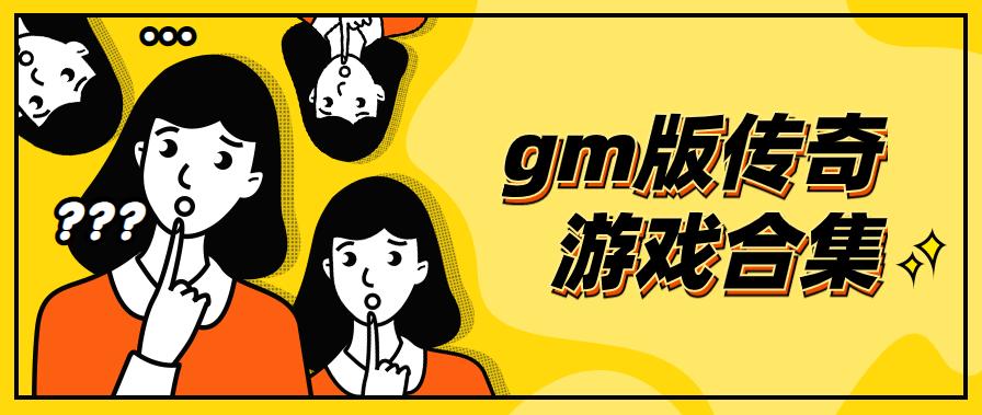 gm版传奇游戏合集