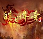 皓月传奇1.95官网版
