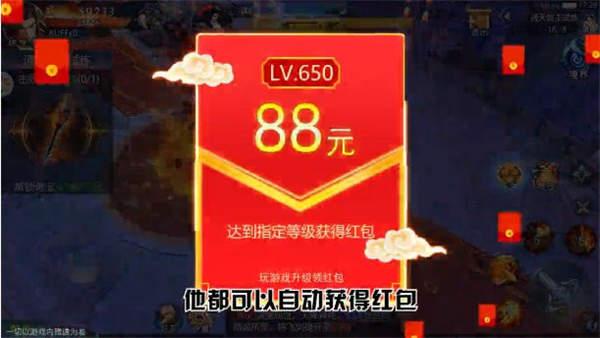 剑来九州红包版
