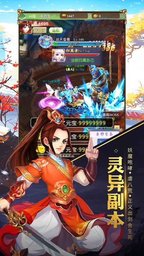 剑尊传说图2