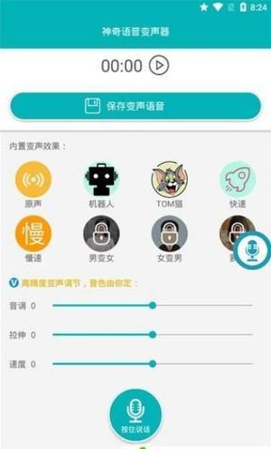 神奇语音变声器app图1