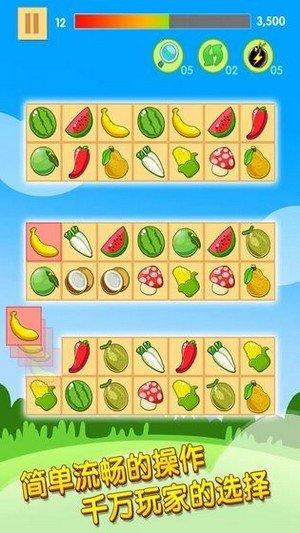 开心水果连连看红包版图1