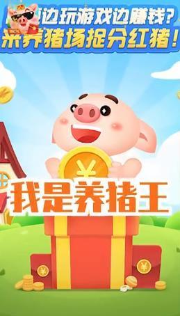 我是养猪王红包版图2