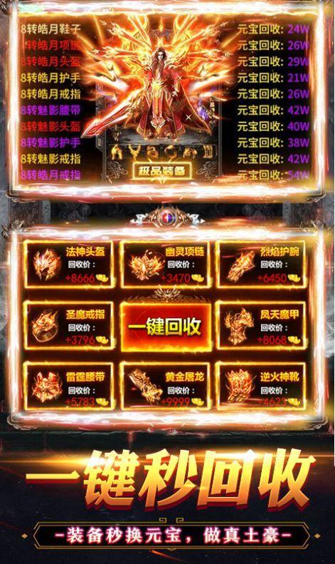翻天征战传奇图4