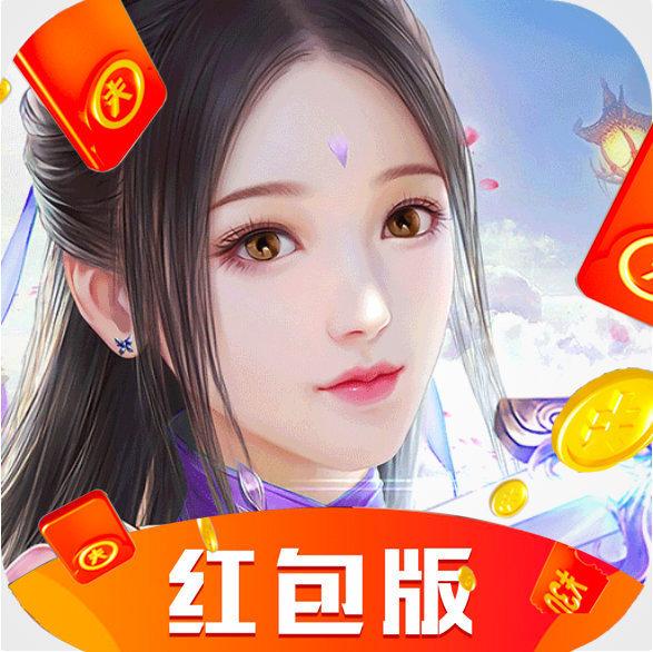 天书九歌红包版官网版