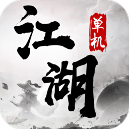 单机江湖文字版