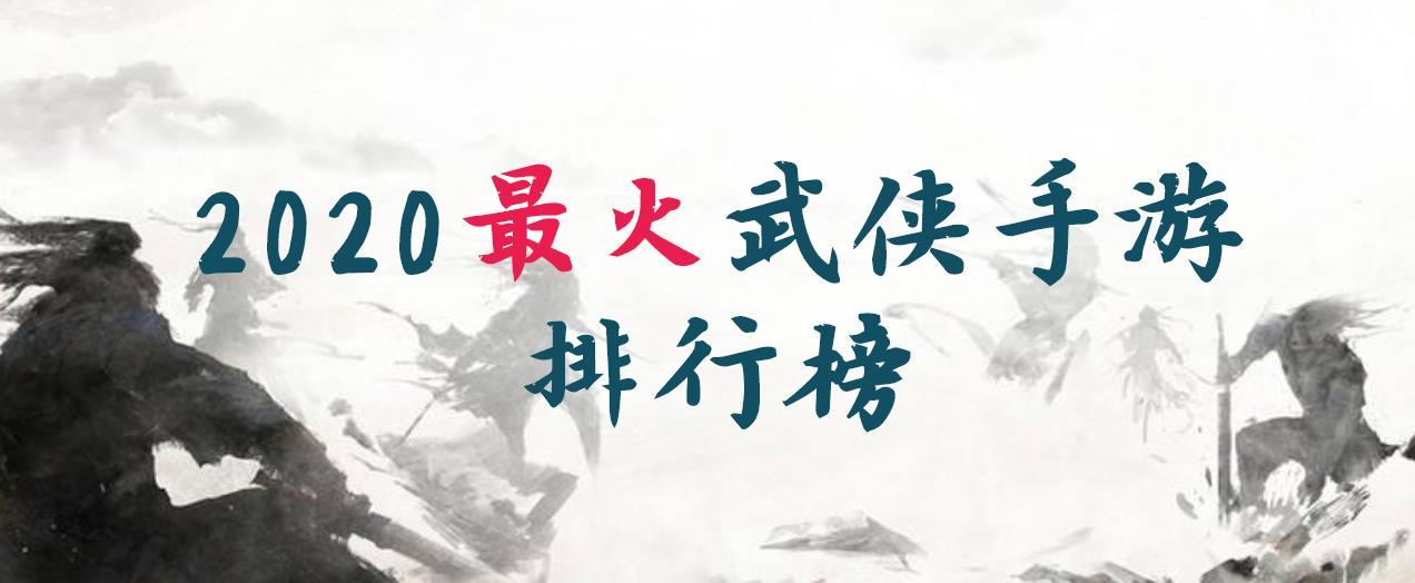 2020最火武侠手游排行榜