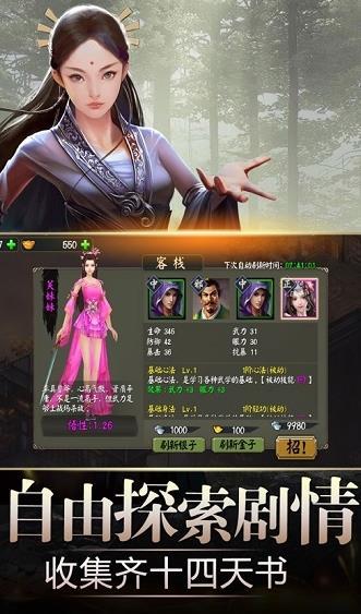 武侠群侠传内购破解版图3