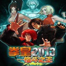 拳皇2013电脑版