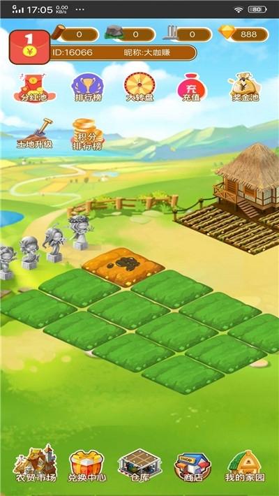 模拟农场种植乐园红包版图1